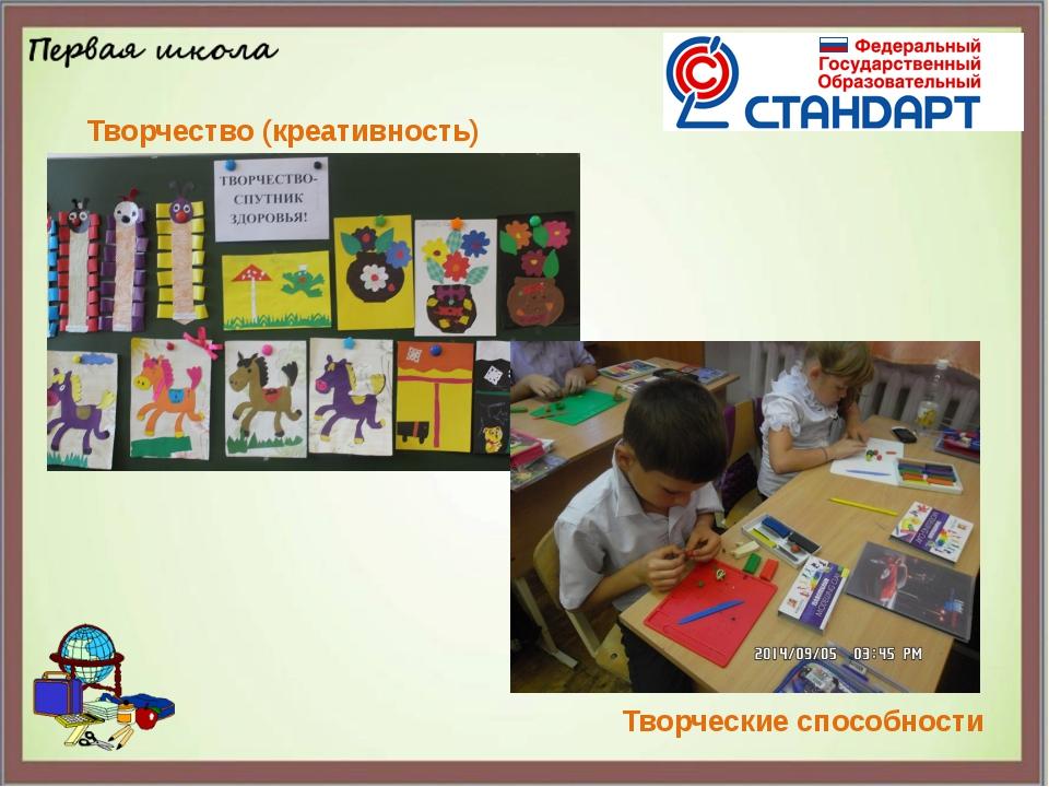 Творчество (креативность) Творческие способности