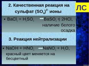 2. Качественная реакция на сульфат (SO4)2- ионы ВаCl2 + H2SO4 BaSO4 + 2HCl, н