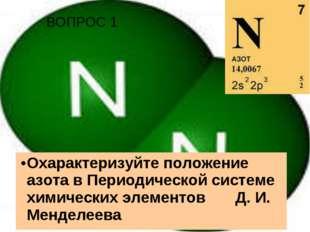 Охарактеризуйте положение азота в Периодической системе химических элементов