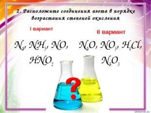 2. Расположите соединения азота в порядке возрастания степеней окисления I ва
