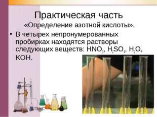 Практическая часть «Определение азотной кислоты». В четырех непронумерованных