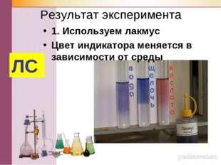 Результат эксперимента 1. Используем лакмус Цвет индикатора меняется в зависи