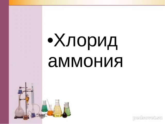Хлорид аммония