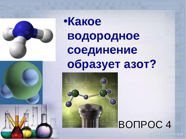 ВОПРОС 4 Какое водородное соединение образует азот?