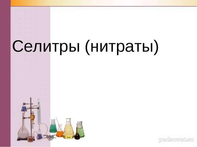 Селитры (нитраты)