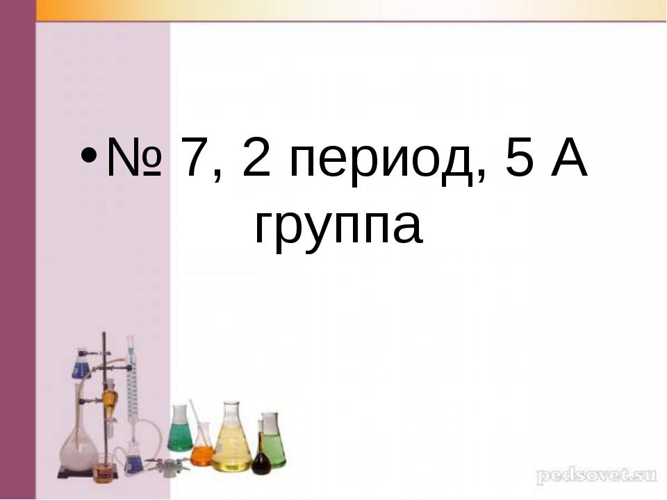 № 7, 2 период, 5 А группа