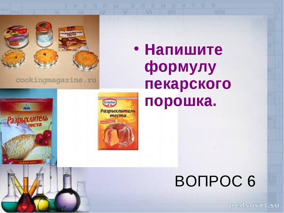 ВОПРОС 6 Напишите формулу пекарского порошка.