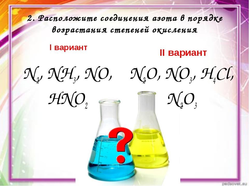 2. Расположите соединения азота в порядке возрастания степеней окисления I ва...