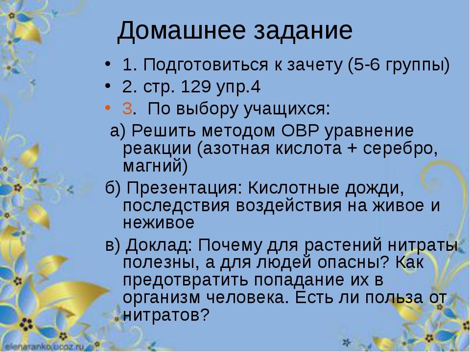 Домашнее задание 1. Подготовиться к зачету (5-6 группы) 2. стр. 129 упр.4 3....