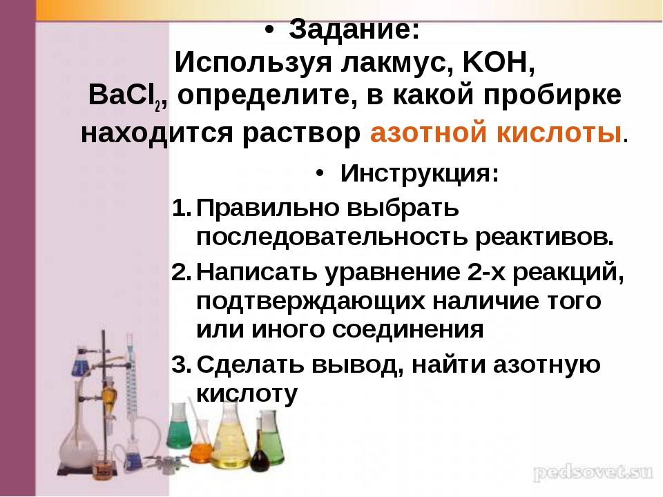 Задание: Используя лакмус, KOH, BаCl2,определите, в какой пробирке находится...