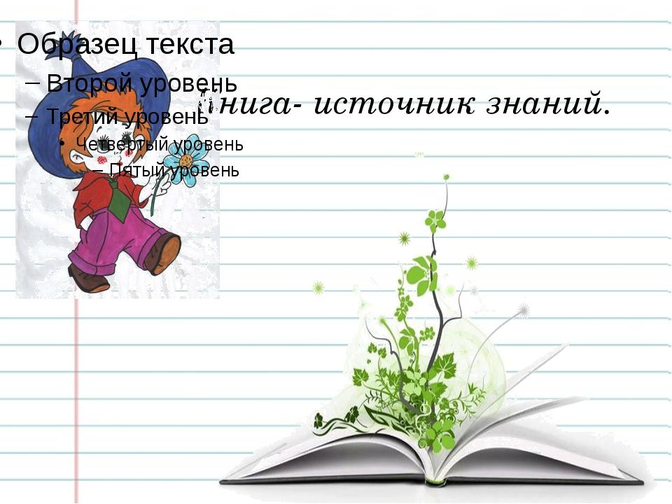 Книга- источник знаний.