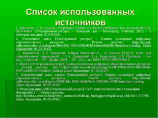 Список использованных источников 1. Биология. 9-11 классы: поурочные планы по