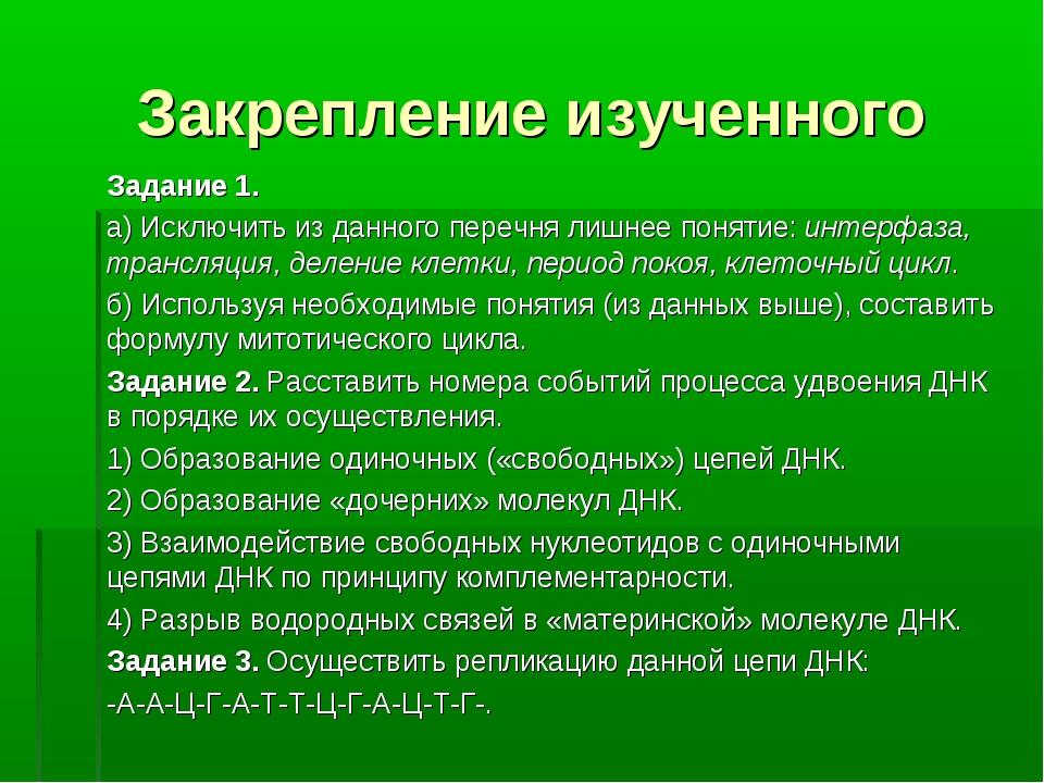 Закрепление изученного Задание 1. а) Исключить из данного перечня лишнее поня...