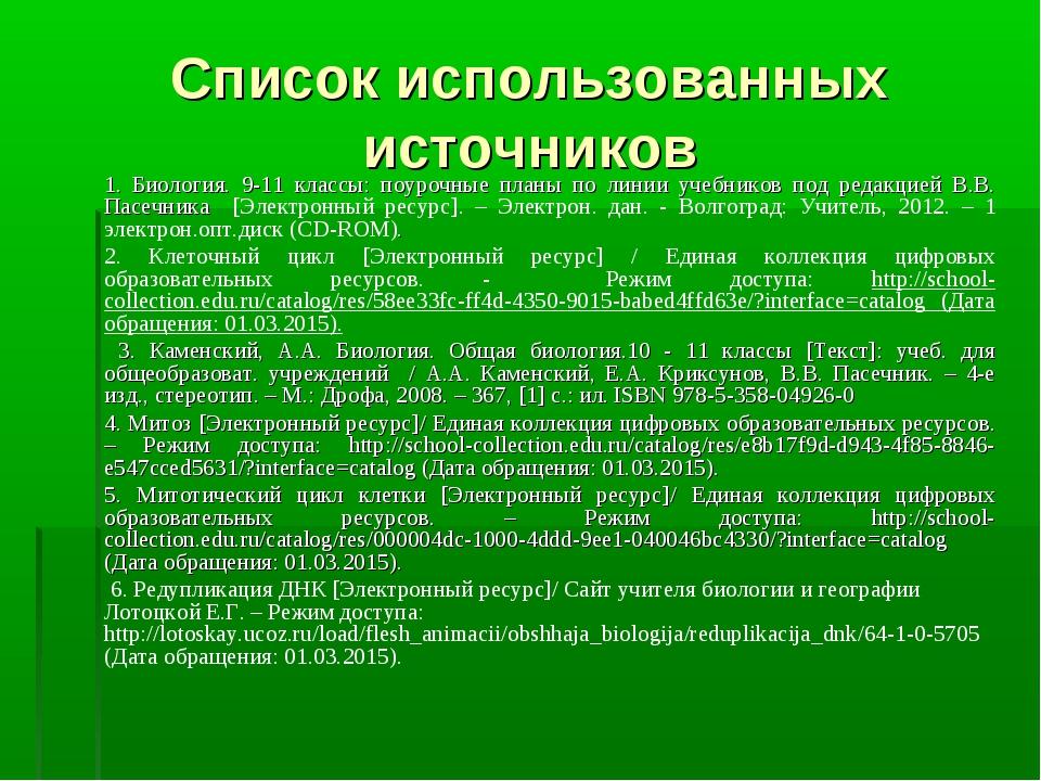 Список использованных источников 1. Биология. 9-11 классы: поурочные планы по...