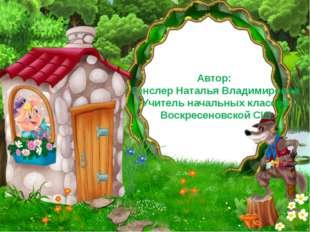 Автор: Генслер Наталья Владимировна Учитель начальных классов Воскресеновской