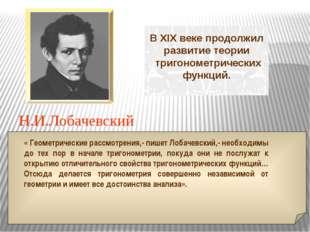 В XIX веке продолжил развитие теории тригонометрических функций. Н.И.Лобачевс