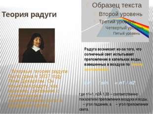 Теория радуги Впервые теория радуги была дана в 1637 году Рене Декартом. Он о