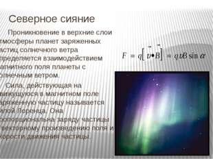 Северное сияние Проникновение в верхние слои атмосферы планет заряженных част