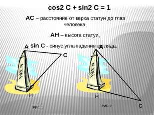 С А Н РИС. 1 С РИС. 2 Н cos2 С + sin2 С = 1 АС – расстояние от верха статуи