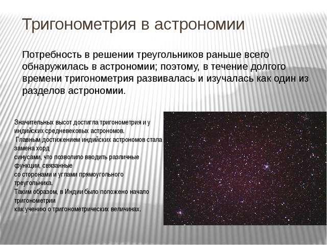 Тригонометрия в астрономии Потребность в решении треугольников раньше всего о...