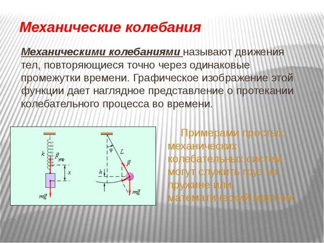 Механические колебания Механическими колебаниями называют движения тел, повто...