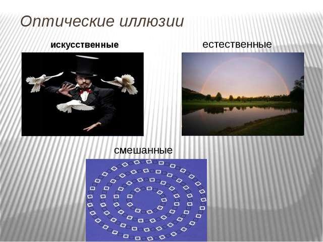 Оптические иллюзии естественные смешанные искусственные