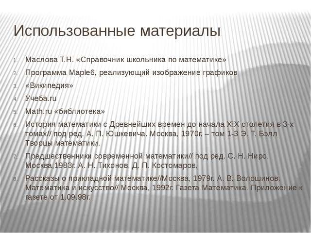 Использованные материалы Маслова Т.Н. «Справочник школьника по математике» Пр...