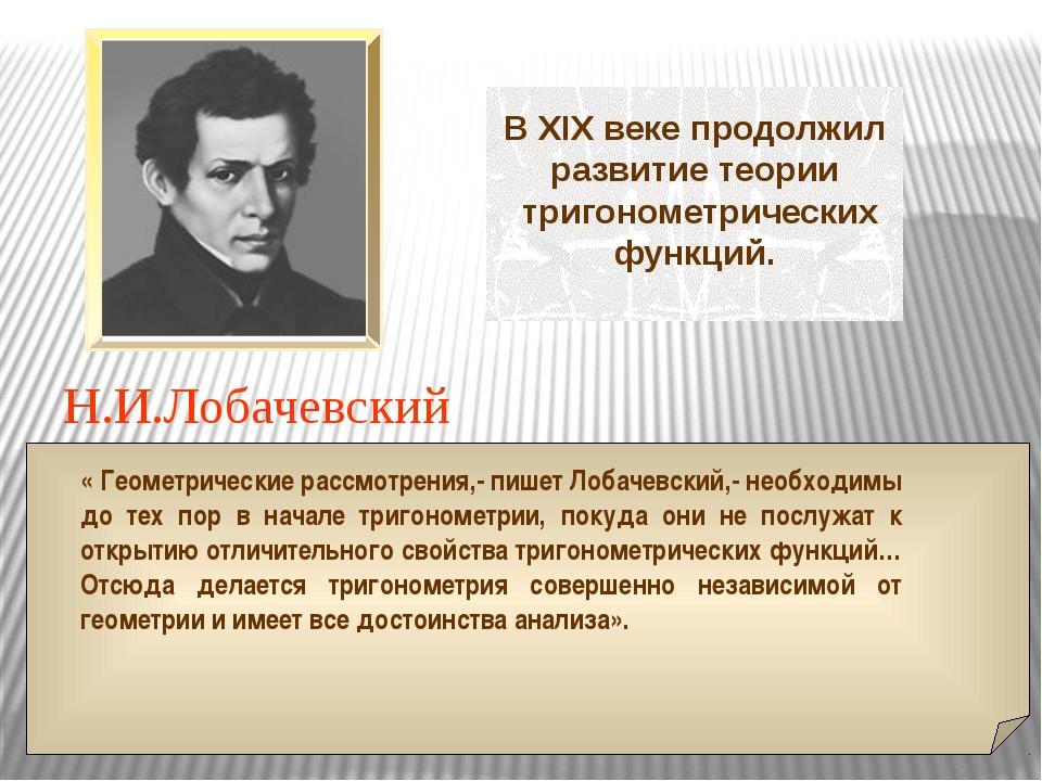 В XIX веке продолжил развитие теории тригонометрических функций. Н.И.Лобачевс...