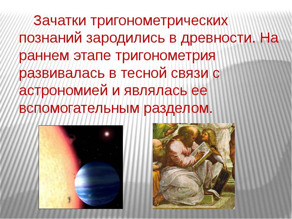 Зачатки тригонометрических познаний зародились в древности. На раннем этапе...