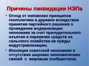 Причины ликвидации НЭПа Отход от нэповских принципов геополитики в деревне вс