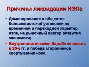 Причины ликвидации НЭПа Доминирование в обществе большевистской установки на