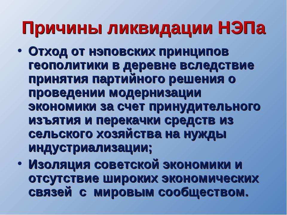 Причины ликвидации НЭПа Отход от нэповских принципов геополитики в деревне вс...
