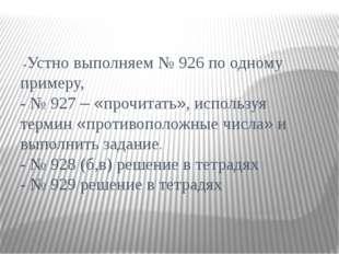 -Устно выполняем № 926 по одному примеру, - № 927 – «прочитать», используя т