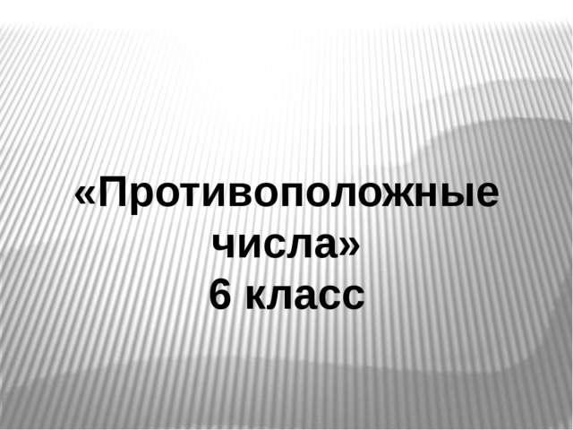 «Противоположные числа» 6 класс
