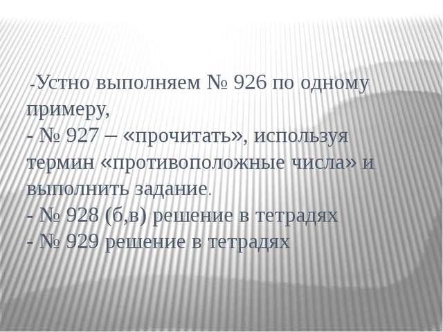 -Устно выполняем № 926 по одному примеру, - № 927 – «прочитать», используя т...
