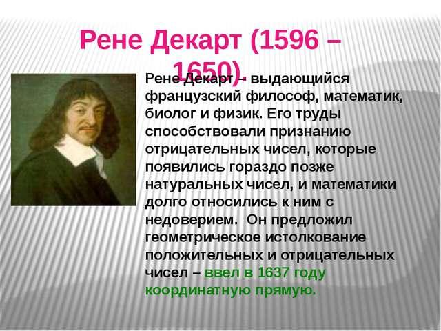 Рене Декарт (1596 – 1650). Рене Декарт – выдающийся французский философ, мате...