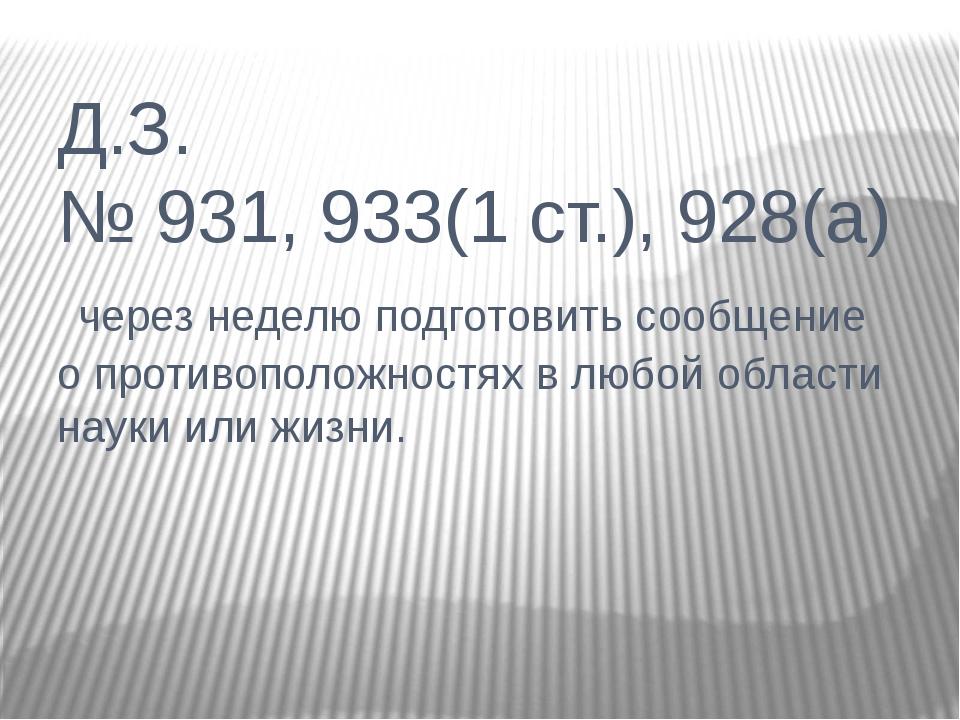 Д.З. № 931, 933(1 ст.), 928(а) через неделю подготовить сообщение о противопо...