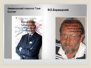 Американский психолог Тони Бьюзен М.Е.Бершадский