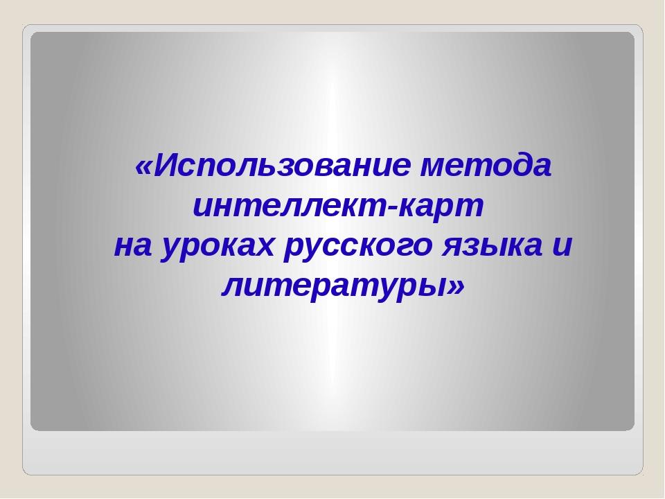 «Использование метода интеллект-карт на уроках русского языка и литературы»
