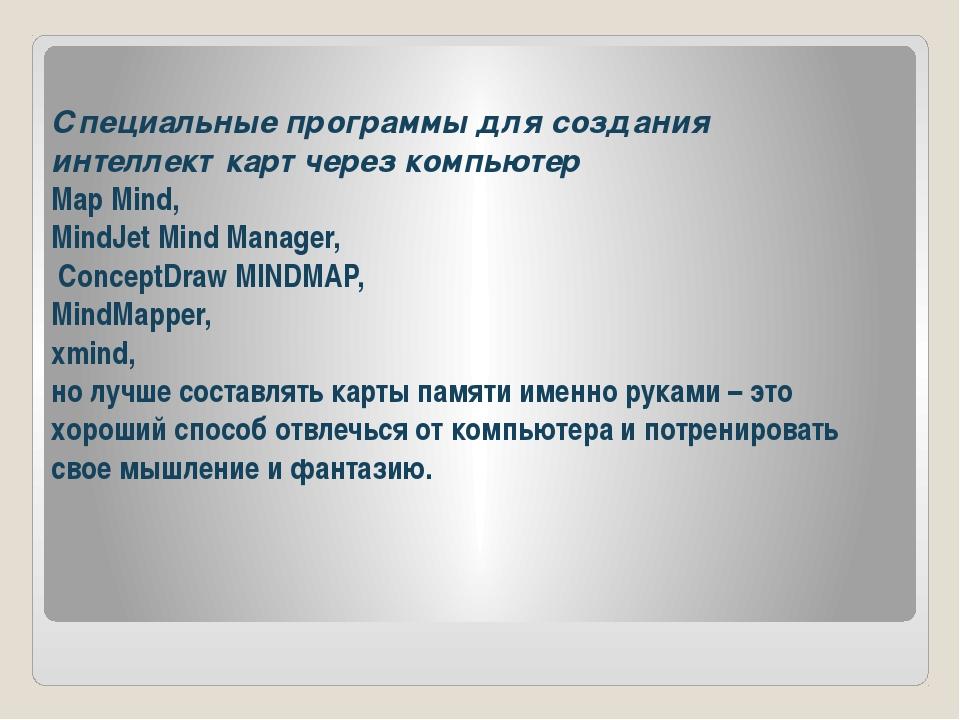 Специальные программы длясоздания интеллект‑карт черезкомпьютер Map Mind, ...
