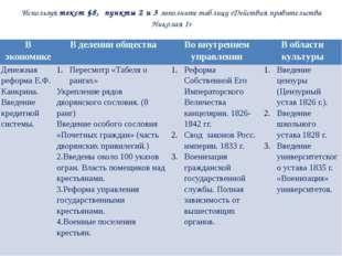 Используя текст §8, пункты 2 и 3 заполните таблицу «Действия правительства Ни