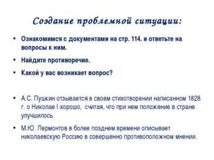 Создание проблемной ситуации: Ознакомимся с документами на стр. 114. и ответь