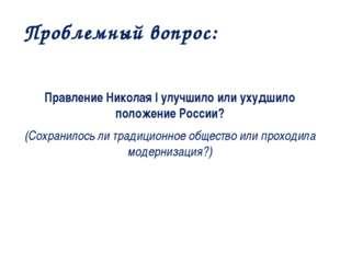Проблемный вопрос: Правление Николая I улучшило или ухудшило положение России