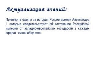 Приведите факты из истории России времен Александра I, которые свидетельствую