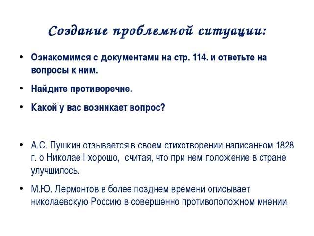 Создание проблемной ситуации: Ознакомимся с документами на стр. 114. и ответь...
