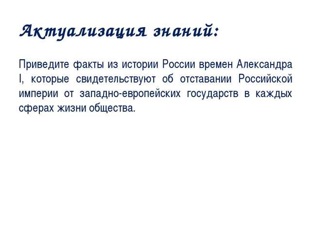 Приведите факты из истории России времен Александра I, которые свидетельствую...