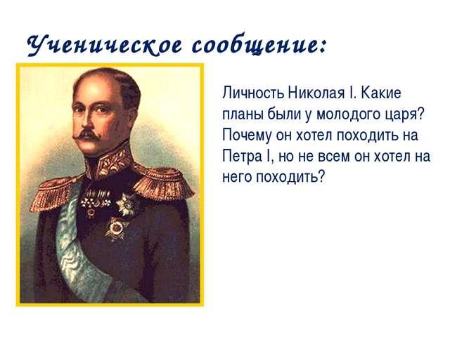 Ученическое сообщение: Личность Николая I. Какие планы были у молодого царя?...