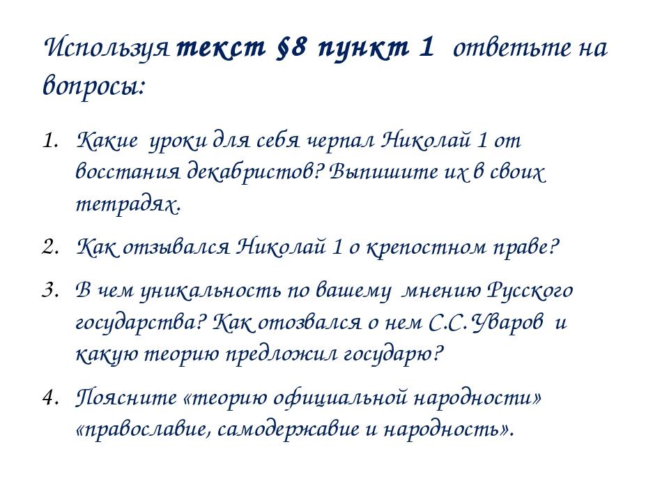 Используя текст §8 пункт 1 ответьте на вопросы: Какие уроки для себя черпал Н...
