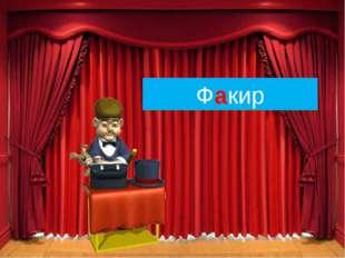Ф…кир Факир