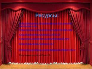 1.http://afishapskov.ru/children/tsirk-al-bion-chelovek-transformer-v-do… 2.h